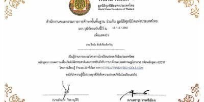 อบรมโครงการโรงเรียนปลอดภัยในประเทศไทย