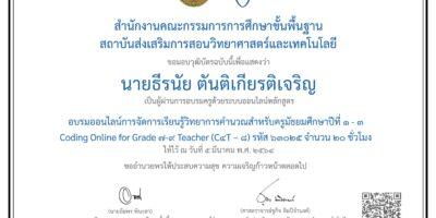 C4T วิทยาการคำนวณครูมัธยมศึกษาตอนต้น